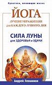 Андрей Левшинов - Йога. Лучшие упражнения для каждого лунного дня. Сила Луны для здоровья и удачи