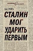 Ольга Грейгъ -Сталин мог ударить первым