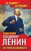 Владлен Логинов -Владимир Ленин. На грани возможного