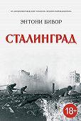 Энтони Бивор - Сталинград