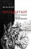 Ян Валетов - Путь Проклятого