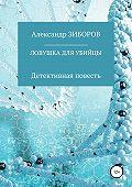Александр Зиборов -Ловушка для убийцы
