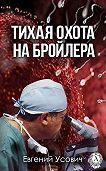 Евгений Усович -Тихая охота на бройлера