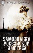Ирина Цветкова -Самозванка Российской империи