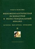 Ольга Власова -Феноменологическая психиатрия и экзистенциальный анализ. История, мыслители, проблемы