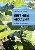 Надежда Скорнякова - Легенды Абхазии