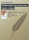 Алина Знаменская -Рябиновый мед. Августина. Часть 1. Дом