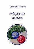Светлана Белова -Морозные письма