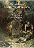Вячеслав Марченков -Реинкарнация. Книга первая. Повелитель. Первая часть. Доверенное лицо