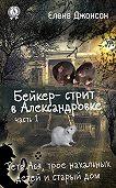 Елена Джонсон -Бейкер-стрит в Александровке