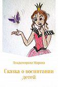 Марина Владимирова -Сказка о воспитании детей