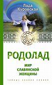 Лада Куровская - Родолад. Мир славянской женщины