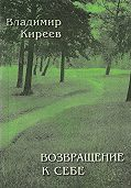 Владимир Киреев - Возвращение к себе (сборник)