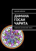 Максим Мейстер - Дамана Госаи чарита. Собрание сочинений,том13