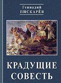 Геннадий Пискарев -Крадущие совесть