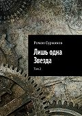 Роман Суржиков -Лишь одна Звезда. Том2