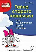 Юрий Девятов -Тайна старого кошелька или приключения одной копейки