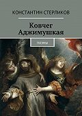 Константин Стерликов - Ковчег Аджимушкая. поэмы