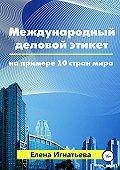 Елена Игнатьева -Международный деловой этикет на примере 10 стран мира