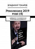 Владимир Токарев -Революция 2019 года (4). Дайджест покнигам КЦ «Русский менеджмент»