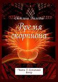 Светлана Валейна -Время скорпиона. Часть3. Солнечный ветер