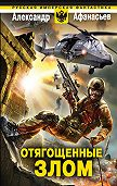 Александр Афанасьев -Отягощенные злом