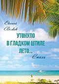 Евгений Волков -Утонуло в гладком штиле лето
