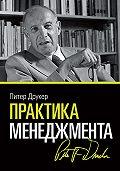 Питер Друкер -Практика менеджмента