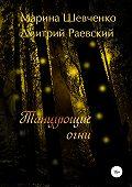 Дмитрий Раевский -Танцующие огни