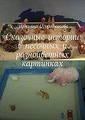 Татьяна Огородникова -Сказочные истории в песочных и разноцветных картинках