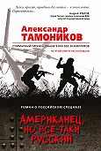 Александр Тамоников -Американец, но все-таки русский