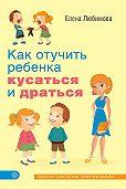 Елена Любимова -Как отучить ребенка кусаться и драться