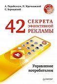 Николай Мрочковский -42 секрета эффективной рекламы. Управление потребителем