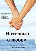Алексей Рыжков -Интервью о любви
