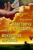 Филипп Дородный -Навстречу звездам, или Искусство мечтать