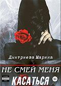 Марина Дмитриева -Не смей меня касаться
