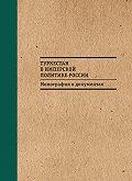 С. Абашин -Туркестан в имперской политике России: Монография в документах