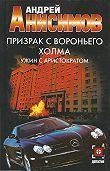 Андрей Анисимов -Призрак с Вороньего холма. Ужин с аристократом