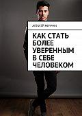 Алексей Мичман -Как стать более уверенным всебе человеком