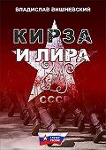 Владислав Вишневский -Кирза и лира