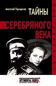 Анатолий Терещенко - Тайны серебряного века