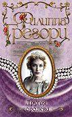 Филиппа Грегори -Другая королева