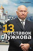 Валерия Башкирова -13 отставок Лужкова