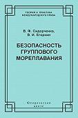 Владимир Егоркин, Виктор Сидорченко - Безопасность группового мореплавания. Международно-правовые аспекты