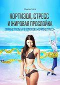 Михаил Титов -Кортизол, стресс ижировая прослойка. Прямые ответы на19вопросов о«гормоне стресса»