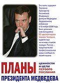Вячеслав Глазычев, Глеб Павловский - Планы президента Медведева. Ценности и цели первого послания