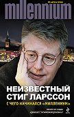 Стиг Ларссон - Неизвестный Стиг Ларссон. С чего начинался «Миллениум» (сборник)