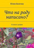 Юлия Болгова -Что народу написано? О связи сродом