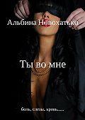 Альбина Новохатько -Ты во мне