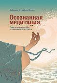 Денни Пенман -Осознанная медитация. Практическое пособие по снятию боли и стресса